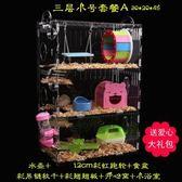 全館免運八九折促銷-倉鼠籠倉鼠籠子亞克力透明金絲熊超大別墅單雙層倉鼠籠玩具用品套餐