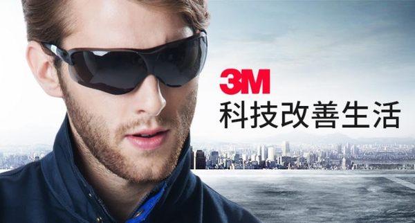 3M護目鏡防強光防風沙防塵防沖擊防霧戶外騎行防護眼鏡墨鏡太陽鏡