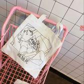 新款ulzzang包包韓版個性文藝chic百搭布袋帆布包女大側背包