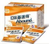 亞培 基速得Abound 【香橙口味】(30包/盒)《亞培安素系列》《宏泰健康生活網》