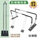 防傾輔助器 ZHTW2033-A (一組) 步行訓練平衡桿專用-台灣製 行走訓練-下肢復健輔具