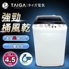 【TAIGA大河】4.5KG 單槽式迷你...