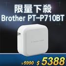 【限量下殺30台】Brother PT-...