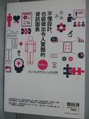 【書寶二手書T1/電腦_IEG】不懂設計,也能做出令人驚豔的資訊圖表_櫻田潤