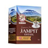 伯朗認證豆濾掛咖啡 印尼珍彼得莊園 10入/盒  *維康