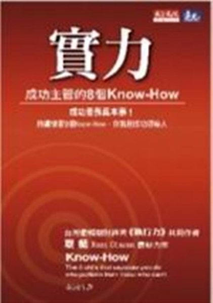 (二手書)實力:成功主管的8個Know-How