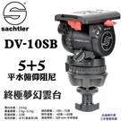 德國沙雀 Sachtler DV10 頂級油壓雲台 100mm碗口 總代理公司貨