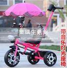 兒童三輪腳踏車男女孩帶音樂手推車【桃紅色】LG-286940