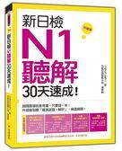 新日檢N1聽解30天速成!升級版