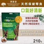 【毛麻吉寵物舖】Vetalogica 澳維康 狗狗天然保健零食 口氣好清新
