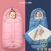 寶寶抱被防踢被厚款包被嬰兒睡袋秋冬季加厚新生兒【奇妙商鋪】