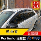 【一吉】【無限款】Fortis io 晴雨窗 /台灣製 fortis晴雨窗 io晴雨窗 fortis無限 Sportback