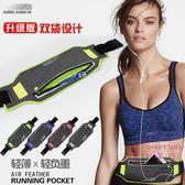 輕便薄款跑步運動腰包蘋果7plus健身隱形戶外手機包防水貼身男女 全館免運