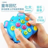兒童玩具電動打地鼠玩具音樂早教故事機 全館免運