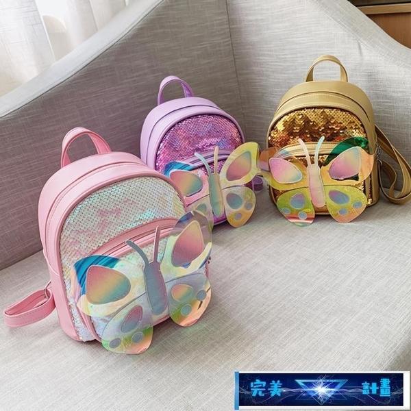 兒童書包 兒童背包女童書包可愛蝴蝶小書包pu亮片潮公主寶寶背包幼兒園書包 完美計畫 免運