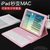 ipad鍵盤 2017iPad新款蘋果air2平板電腦6殼Pro9.7英寸10.5超薄鍵盤套1防摔可愛 城市科技