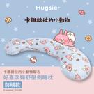 Hugsie x 卡娜赫拉的小動物聯名孕婦枕-【防螨款】