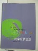 【書寶二手書T1/設計_JGP】商業包裝設計_藝風堂出版社