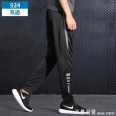 運動褲男士跑步長褲健身足球訓練春秋褲子寬鬆夏季速干收小腳男褲 米蘭街頭