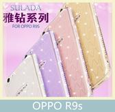 OPPO R9s 雅鑽系列 輕薄 鑲鑽 奢華風 TPU 手機套 保護套 手機殼 手機套 背殼 背蓋