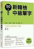 50天搞定新韓檢中級單字暢銷修訂版(隨書附贈韓籍名師親錄標準韓語朗讀MP3)