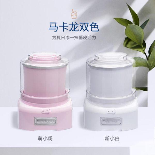 冰淇淋機美膳雅水果冰淇淋機家用小型自制作冰激凌機甜筒雪糕的機器全自動MKS 維科特
