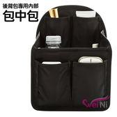 wei-ni 後背包專用內部包中包(有按扣折疊伸縮款) 旅行袋 收納包 化妝包 包包收納袋 後背包