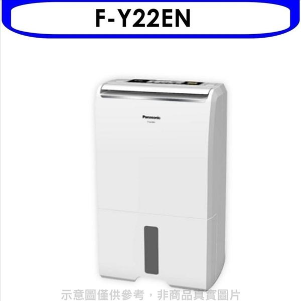 Panasonic國際牌【F-Y22EN】除濕機 優質家電
