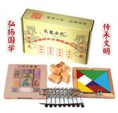 中國四大古典益智力玩具魯班鎖孔明鎖華容道九連環七巧板兒童玩具【時尚家居館】