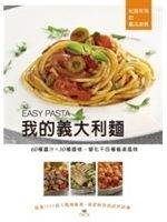 二手書博民逛書店《我的義大利麵 EASY PASTA:60種醬汁 X 30種麵條