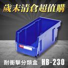 【歲末清倉超值購】 樹德 分類整理盒 HB-230 (30個/箱)耐衝擊/收納/置物/五金櫃/工具盒/零件盒