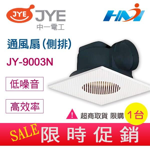 《中一電工》浴室通風扇 JY-9003N 110V 插線式 (側排) 通風扇 / 浴室排風扇 / 浴室排風機 施工簡易