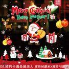 聖誕節裝飾品場景佈置玻璃櫥窗貼紙聖誕樹老人禮物小禮品牆貼門貼【簡約卡通聖誕老人】