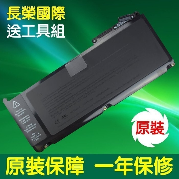 副廠 Apple 電池 A1331,A1342,Unibody13吋 末代小白,MC207LL/A,MC516LL/ Macbook Pro MC207 MC516 A1331 A1342