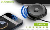 Avantree Saturn藍芽接收發射器兩用無線音樂盒 無線傳輸 電視/汽車音響/耳機/喇叭變無線