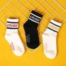 3雙裝 日系運動短襪夏薄可愛中筒襪子【橘社小鎮】