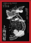 (二手書)上海黑幫