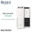 【4/30前贈手沖壺】BALMUDA AirEngine 空氣清淨機 (白 x 黑) 日本設計 BALMUDA 百慕達