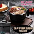 日式304不鏽鋼泡麵碗 湯碗 便當盒(附...