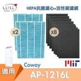 【2片 HEPA抗菌防敏濾心+ 8片活性碳濾網組】適用 Coway AP-1216L COWAY 綠淨力空氣清淨機