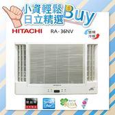 現貨 日立 HITACHI 窗型 變頻 冷暖氣 1.5噸 4-6坪【24期0利率+超值禮+結帳再折+標準安裝】RA-36NV