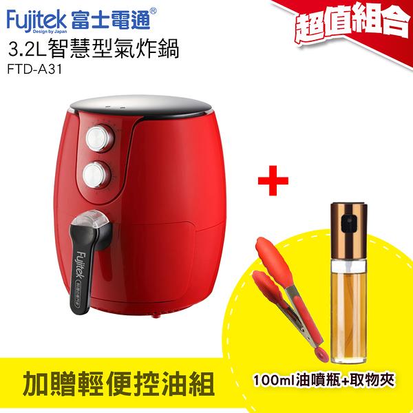 【加碼送 100ml噴油瓶+專用夾】富士電通 3.2L大容量智慧型氣炸鍋 FTD-A31 紅色