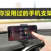 HUD車載手機支架汽車用儀表台手機支架多功能導航支撐架萬能通用『小淇嚴選』