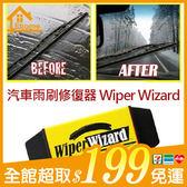 ✤宜家✤汽車雨刷修復器 美國TV購物 Wiper Wizard