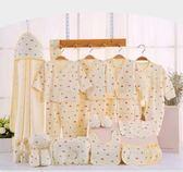 初新生兒禮盒套裝用品物0-3個月滿寶寶夏季純棉嬰兒衣服 QQ926『優童屋』