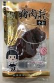 德昌香辣豬肉乾90g*2包