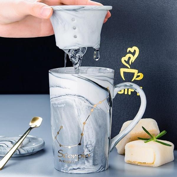 過濾茶漏陶瓷杯子星座馬克杯帶蓋勺咖啡杯家用喝水杯【輕奢時代】
