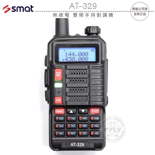 《飛翔無線3C》SMAT AT-329 無線電 雙頻手持對講機│公司貨│贈禮三選一│大功率 出遊跟車