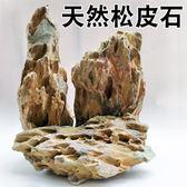 造景石 鬆皮石魚缸造景石假山石水草缸裝飾造景假山石頭盆景石造景鬆皮石