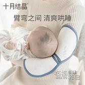 抱娃手臂墊嬰兒冰絲涼席夏季喂奶手臂墊透氣排濕手臂枕 雙十二全館免運